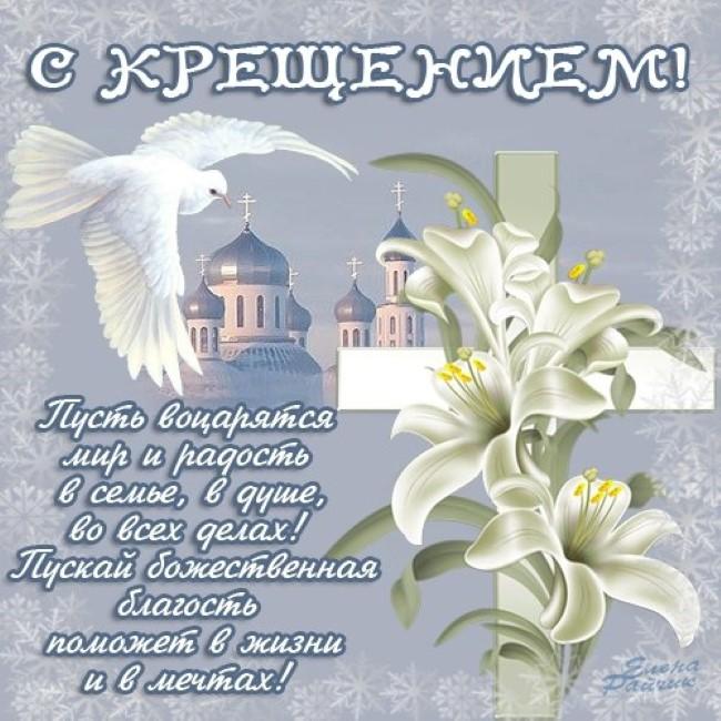 Крещение открытка