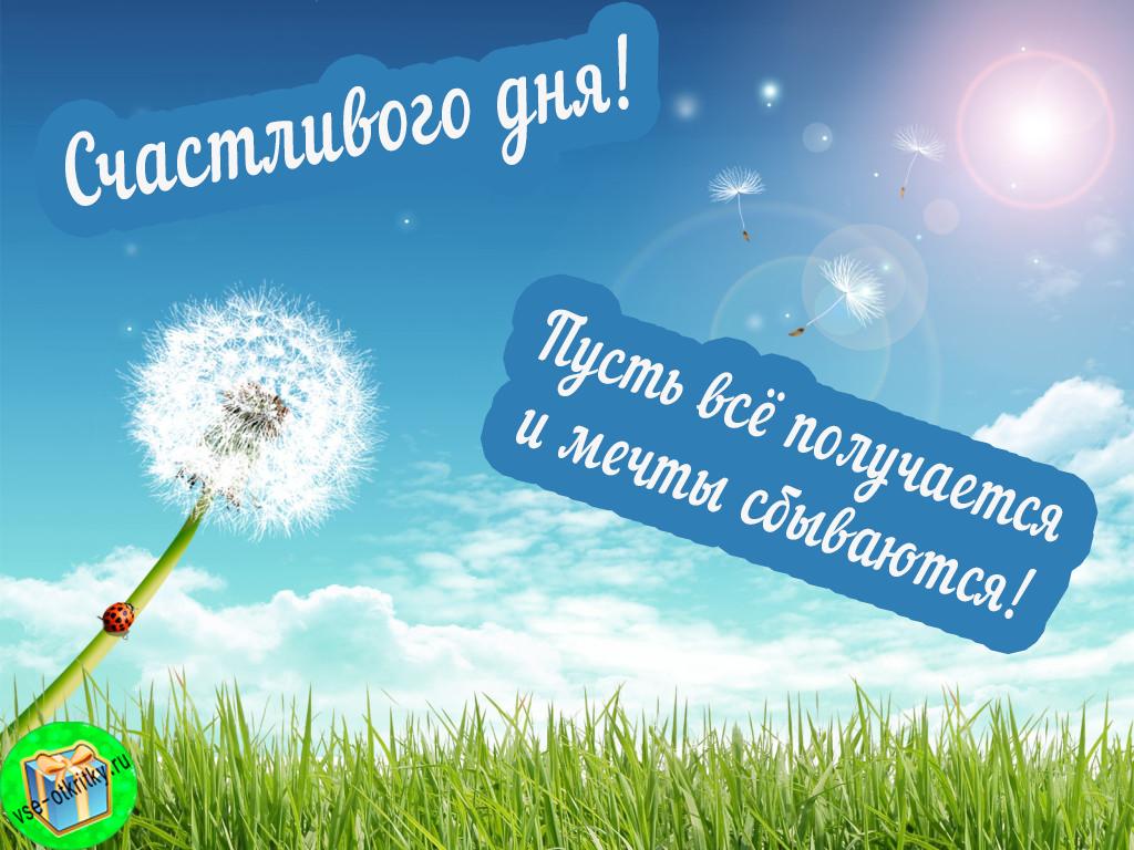 Счастливого дня