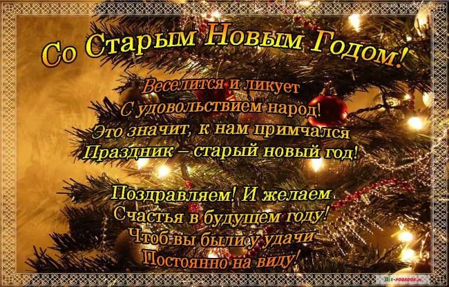 Новый Год открытка 17