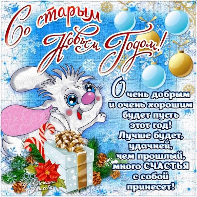 Новый Год открытка 18