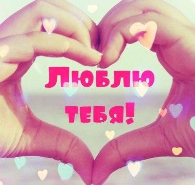люблю 25