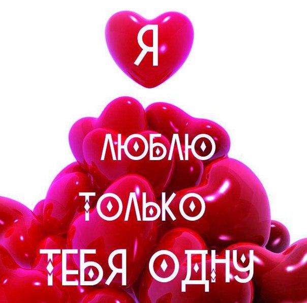 люблю 9