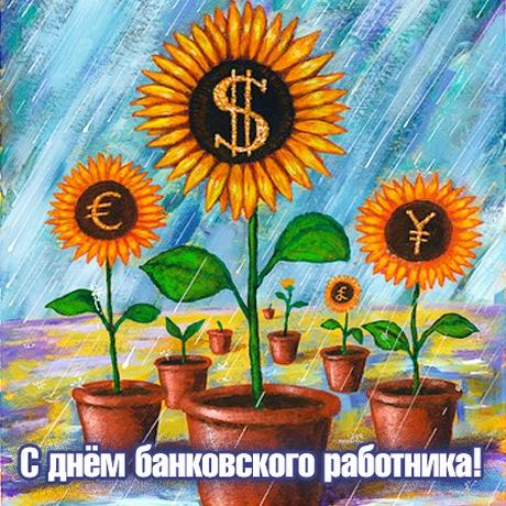 День банковского работника открытка