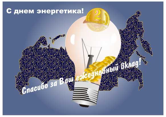 С днем энергетика открытка