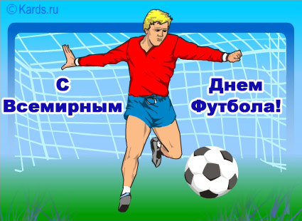 День футбола открытка
