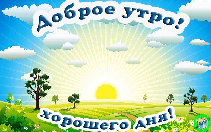 http://vse-otkritky.ru/wp-content/grand-media/image/dobroe_utro.jpg