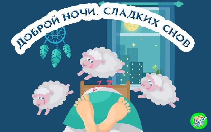 Открытка доброй ночи, сладких снов