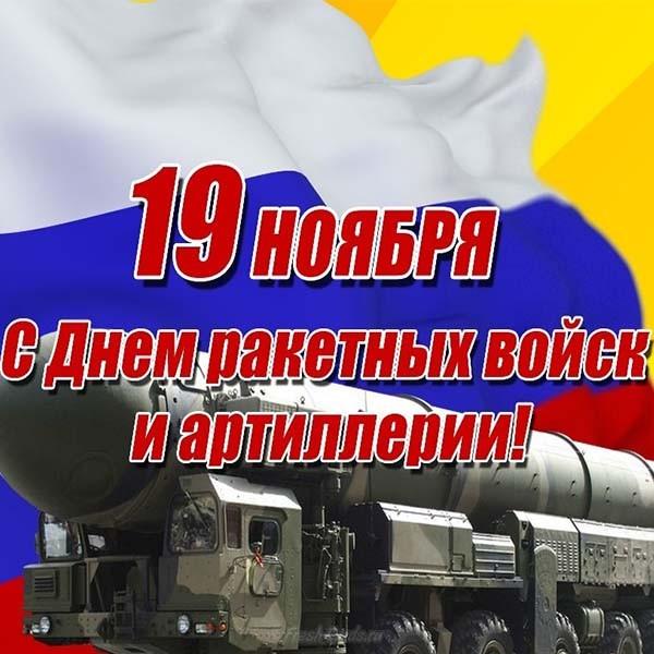 День ракетных войск и артиллерии открытка