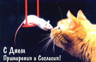 День согласия и примирения открытка