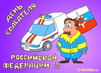 С днем спасателя открытка