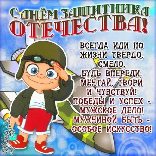 День защитника отечества открытка