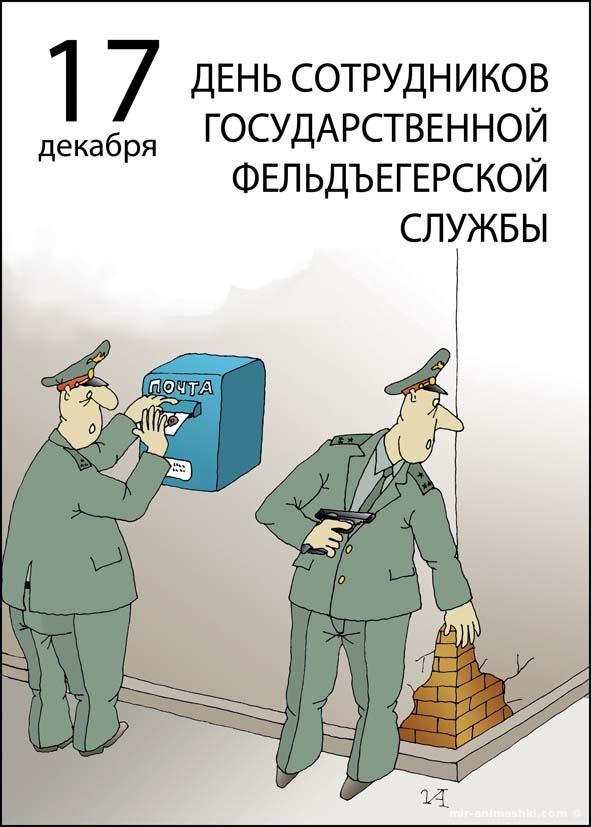 С днем фельдъегерской службы открытка