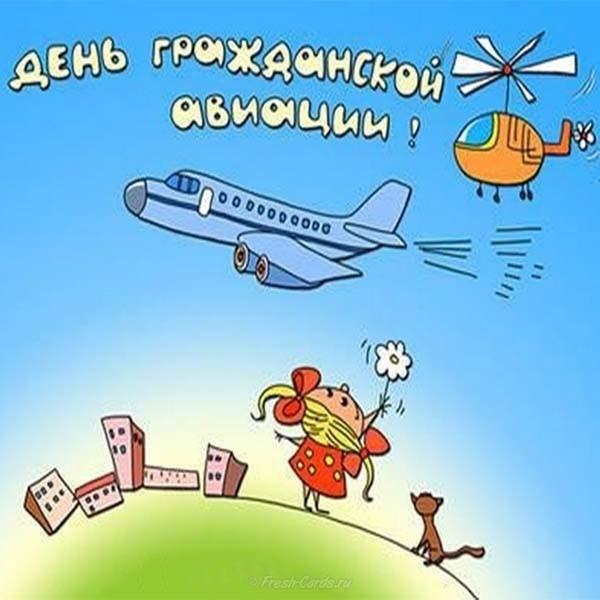 День гражданской авиации открытка