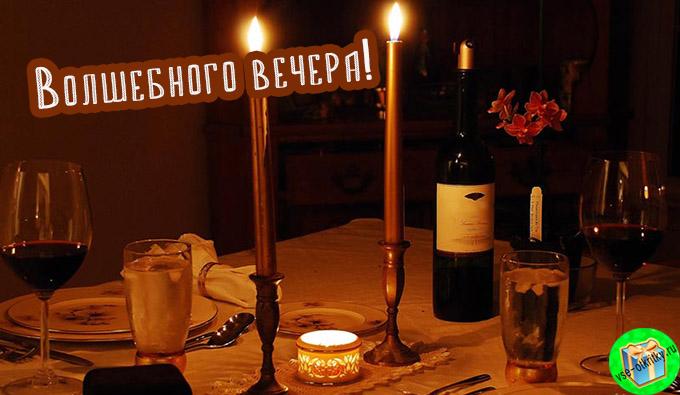 Волшебного вечера