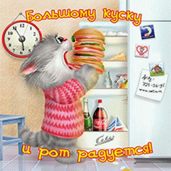 Kartinki Priyatnogo Appetita 11
