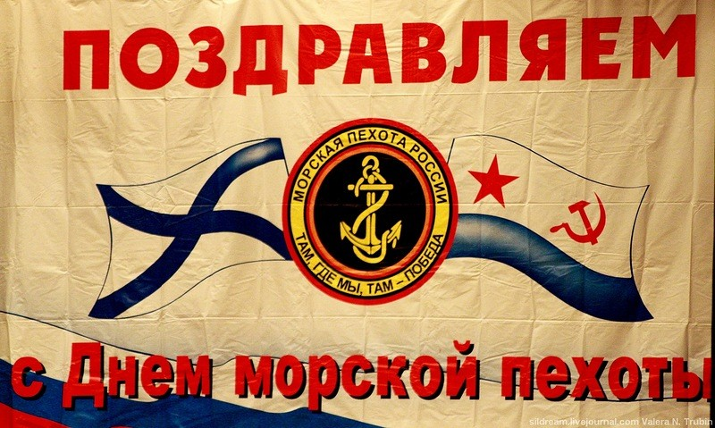 День морской пехоты открытка