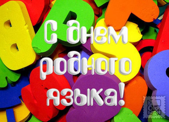 День родного языка открытка