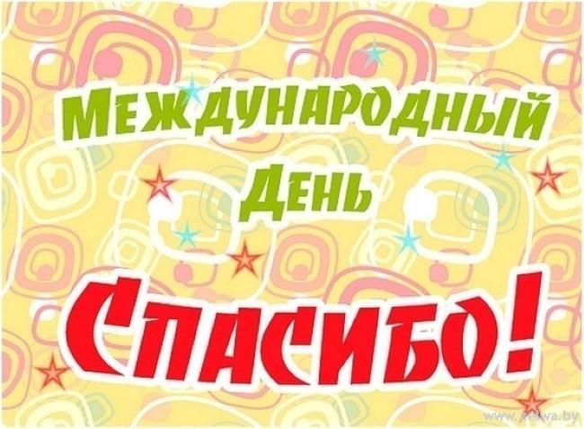 Всемирный день спасибо открытка
