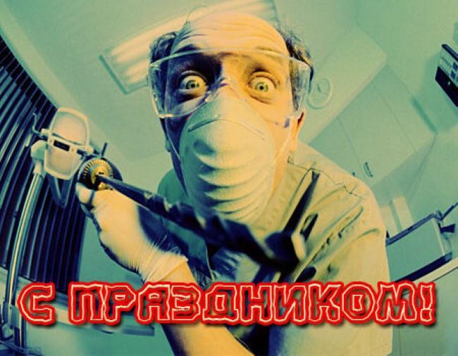 День стоматолога открытка
