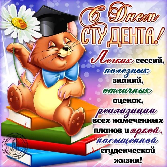 День студента открытка