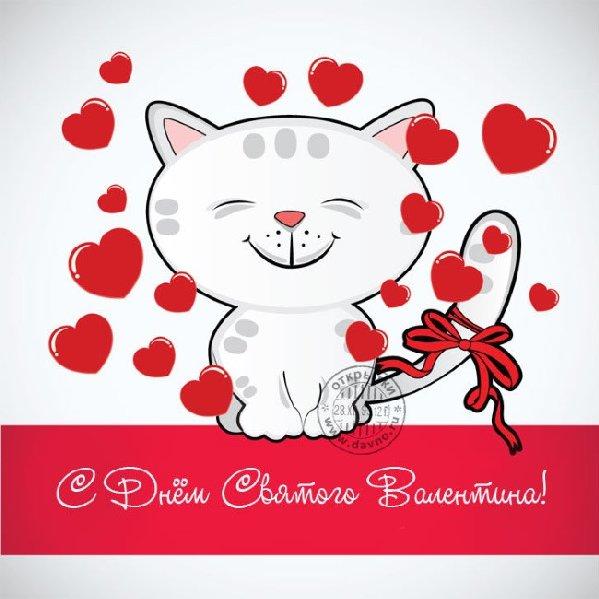 День всех влюбленных открытка