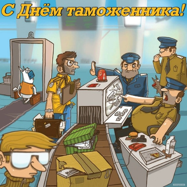 День таможни открытка