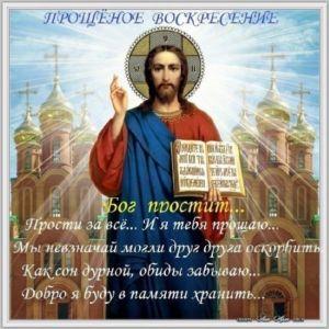 Прощеное воскресенье открытка