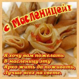 с Масленицей 03