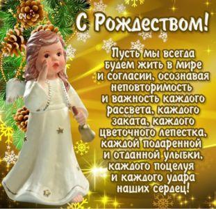 с Рождеством 08