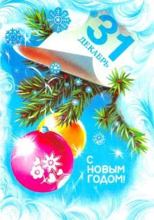 с Новым Годом 15