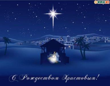 с Рождеством 16