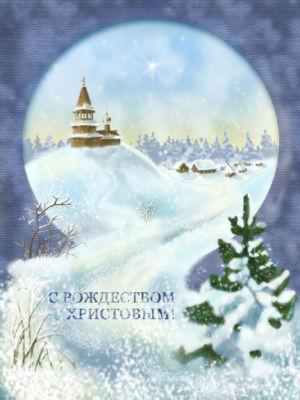 с Рождеством 17