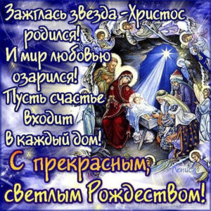 с Рождеством 18
