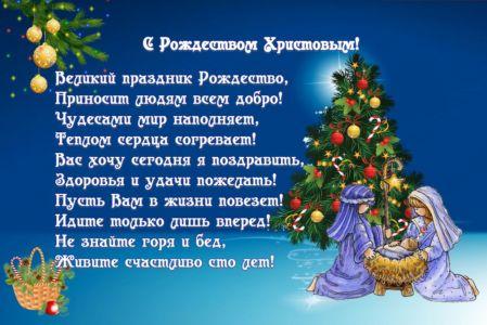с Рождеством 24