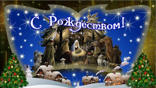 с Рождеством 25
