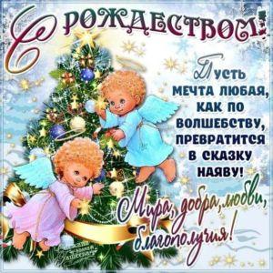 с Рождеством 28