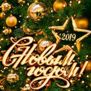 Новогодняя открытка на 2019 год