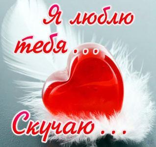 люблю 1