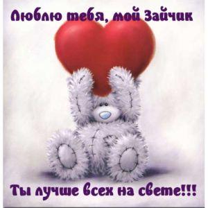 люблю 14