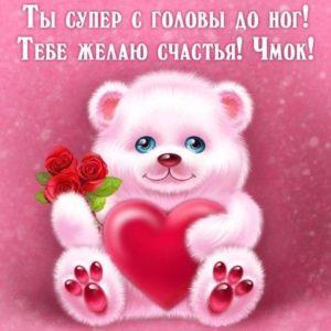люблю 18