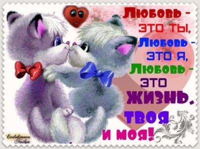 люблю 27