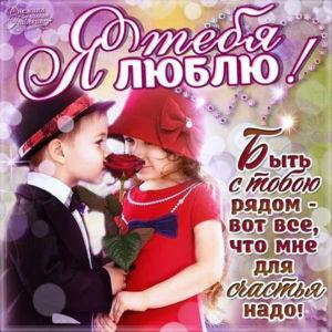 люблю 30