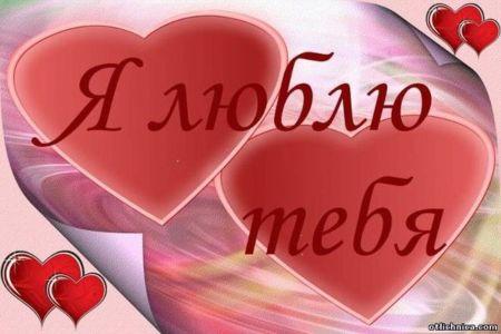 люблю 5