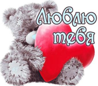 люблю 6