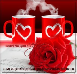 Международный день брачных агентств открытка