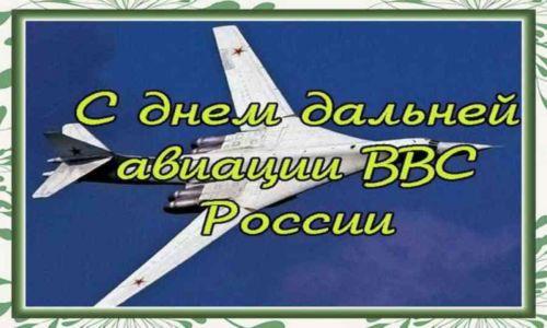 С днем дальней авиации ВВС России открытка