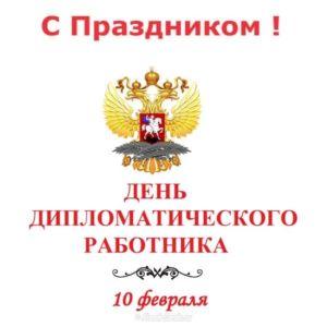 День дипломатического работника открытка