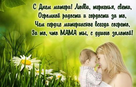 День матери открытка