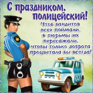 День полиции открытка