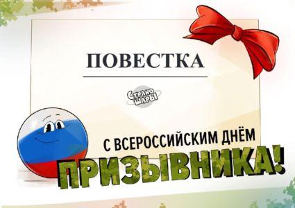 День призывника открытка